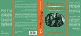 Pedagogical Imagination: Volume III: Defiance: On Becoming an Agentic Black Male Scholar