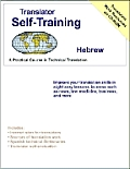 Translator Self-Training Hebrew: Practical Course in Technical Translation [With CDROM]