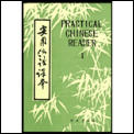 Practical Chinese Reader I Patterns & Ex