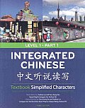 Integrated Chinese Level 1 Simplified