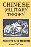 Chinese Military Theory: Ancient & Modern by Chen Ya Tien