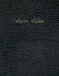 Syriac New Testament-FL-Peshita
