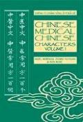 Chinese Medical Characters: Volume One: Basic Vocabulary (Chinese Medicine Language Series)