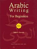 Arabic Writing for Beginners: Part Three