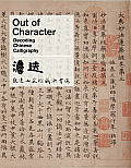 Out of Character: Decoding Chinese Calligraphy Cover