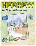 Hebrew in 10 Minutes a Day Cover