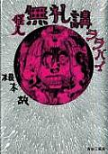Monster Men Bureiko Lullaby