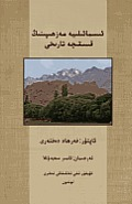A Short History of the Ismailis