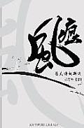 Soul Wind: Yu Fu Poetry New Collection