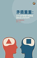The Disconnect Patterns (Chinese): Notes for Managing A U.S.-China High Technology Company