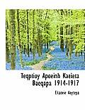 Teqptioy Apoeinh Kaeieta Baeqapa 1914-1917