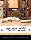 Universitetsk?i?a? Izvi?e?st?i?a?, Volume 12