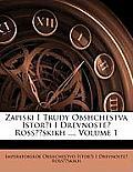 Zapiski I Trudy Obshchestva Istori I Drevnoste Rossskikh ..., Volume 1