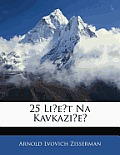 25 Liet Na Kavkazie