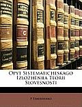 Opyt Sistematicheskago Izlozheniia Teorii Slovesnosti