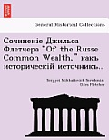 Of the Russe Common Wealth, ..
