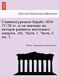 1876-77-78 . , Etc. 1. 2. . 1..