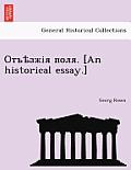 . [An Historical Essay.]
