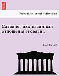 Slav Their Mutual Connumication and Otnosheniya