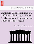 1805 1819 . 1: ( 1805 1807 ).