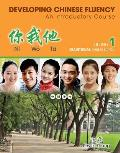 Developing Chinese Fluency, an Introductory Course, Volume 1 -traditional (15 Edition)