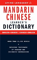 Mandarin Chinese Learner's Dictionary (Living Language Dictionaries)