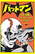 Batman: The Jiro Kuwata Batmanga Vol. 1
