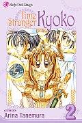 Time Stranger Kyoko Volume 2