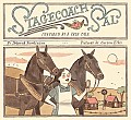 Stagecoach Sal Cover