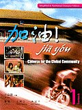 Jia You!: Chinese for the Global Community, Volume 1 (with Audio CDs) (Simplified & Traditional Character Edition) Cover