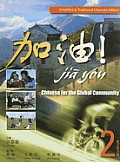 Jia You!: Chinese for the Global Community Volume 2 (with Audio CDs) (Simplified & Traditional Character Edition) Cover
