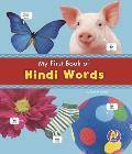 My First Book of Hindi Words (Bilingual Picture Dictionaries)