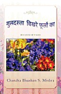 Guldasta Bikhare Foolon Ka: Bouquet of Poems