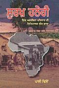 Surkh Haneri