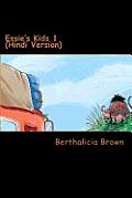 Essie's Kids 1 (Hindi Version)