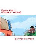 Essie's Kids 1 (Japanese Version)