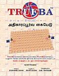 Trufba Official Handbook (Tamil): The Rewarding Untouchable Fair Basketball
