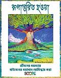 Be Transformed - Bengali