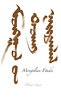 Mongolian Etudes: To the Ends of an Empire: A Remarkable Story Told in Letters, Poems and Prose