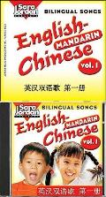 Bilingual Songs: English-Mandarin, Vol. 1, CD/Book Kit