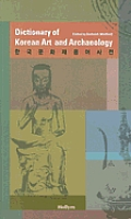 Dictionary of Korean Art & Archaeology