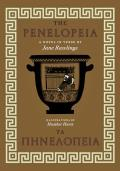 The Penelopeia: A Novel in Verse