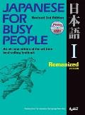 Japanese for Busy People I: Romanized Version 1 CD Attached (Japanese for Busy People)