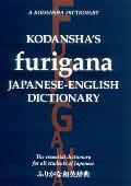 Kodansha's Furigana Japanese-english Dictionary (12 Edition)