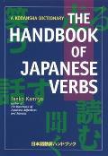 Handbook of Japanese Verbs