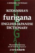 Kodansha's Furigana English-Japanese Dictionary Cover