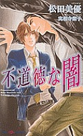 Immoral Darkness A Yaoi Novel
