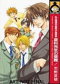 Kurashina Senseis Passion Volume 1