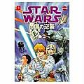 Star Wars The Empire Strikes Back Manga Volume 1