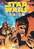 Star Wars The Empire Strikes Back Manga 04